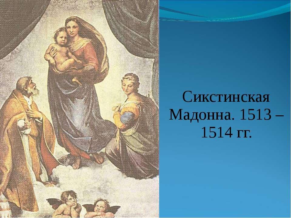 Сикстинская Мадонна. 1513 – 1514 гг.