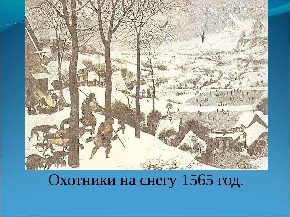 Охотники на снегу 1565 год.