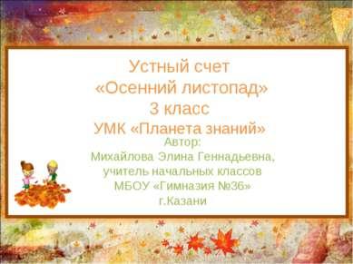 Устный счет «Осенний листопад» 3 класс УМК «Планета знаний» Автор: Михайлова ...