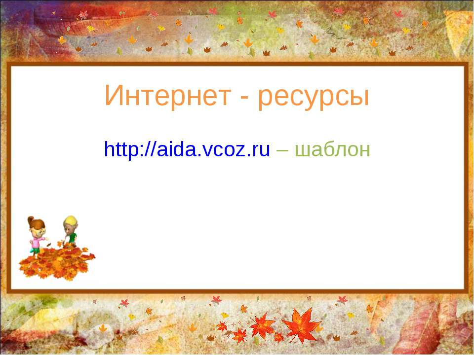 Интернет - ресурсы http://aida.vcoz.ru – шаблон