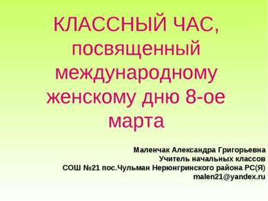 Маленчак Александра Григорьевна Учитель начальных классов СОШ №21 пос.Чульман...