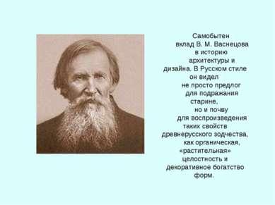 Самобытен вклад В. М. Васнецова в историю архитектуры и дизайна. В Русском ст...