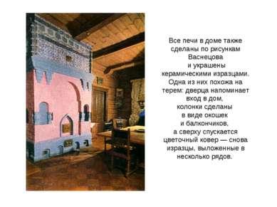 Все печи в доме также сделаны по рисункам Васнецова и украшены керамическими ...