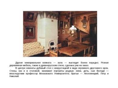 Другая мемориальная комната — зала — выглядит более парадно. Резная деревянна...