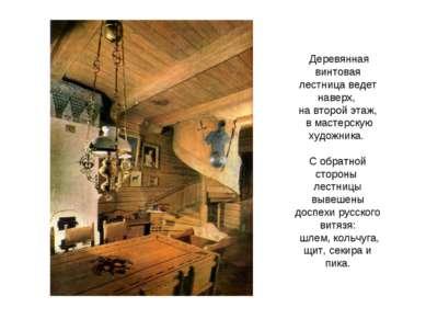 Деревянная винтовая лестница ведет наверх, на второй этаж, в мастерскую худож...