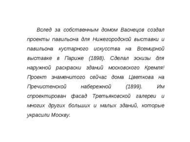 Вслед за собственным домом Васнецов создал проекты павильона для Нижегородско...