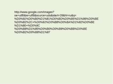 http://www.google.com/images?oe=utf8&ie=utf8&source=uds&start=28&hl=ru&q=%D0%...