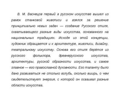 В. М. Васнецов первый в русском искусстве вышел из рамок станковой живописи и...