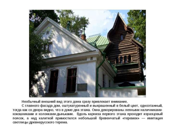 Необычный внешний вид этого дома сразу привлекает внимание. С главного фасада...