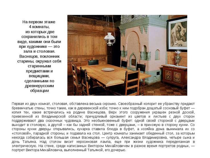 Первая из двух комнат, столовая, обставлена весьма скромно. Своеобразный коло...