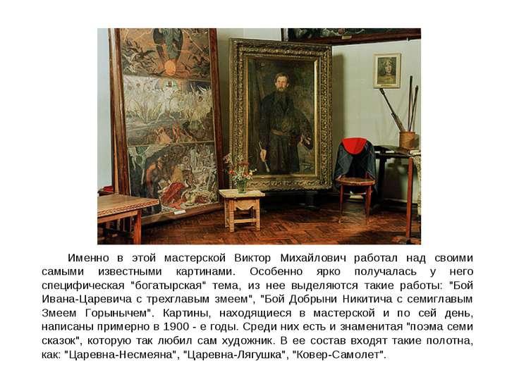 Именно в этой мастерской Виктор Михайлович работал над своими самыми известны...