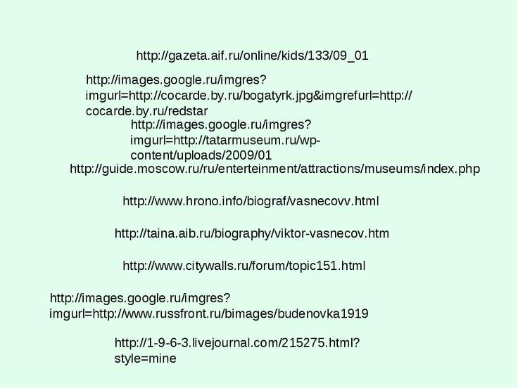 http://images.google.ru/imgres?imgurl=http://cocarde.by.ru/bogatyrk.jpg&imgre...