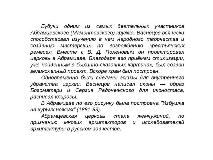 Будучи одним из самых деятельных участников Абрамцевского (Мамонтовского) кру...