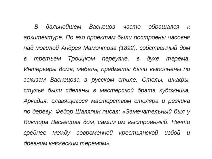 В дальнейшем Васнецов часто обращался к архитектуре. По его проектам были пос...