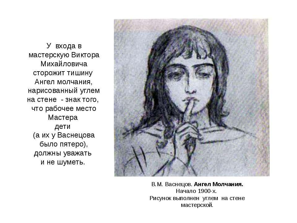 В.М. Васнецов. Ангел Молчания. Начало 1900-х. Рисунок выполнен углем на стене...
