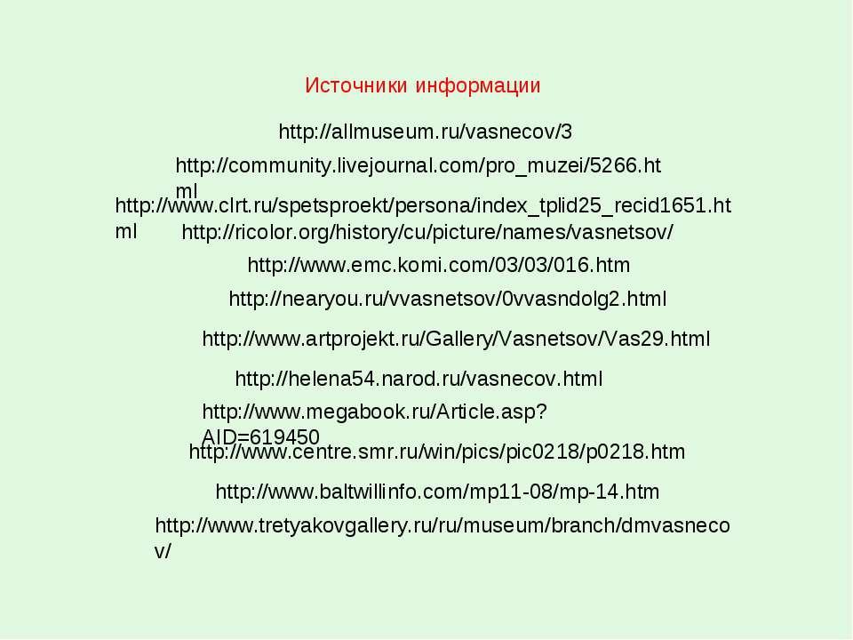 http://ricolor.org/history/cu/picture/names/vasnetsov/ Источники информации h...