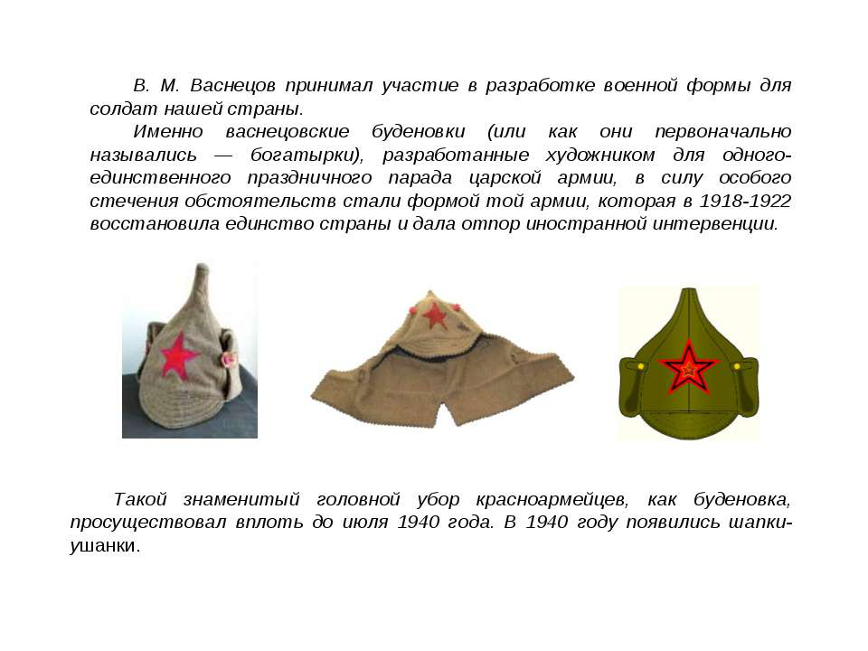В. М. Васнецов принимал участие в разработке военной формы для солдат нашей с...