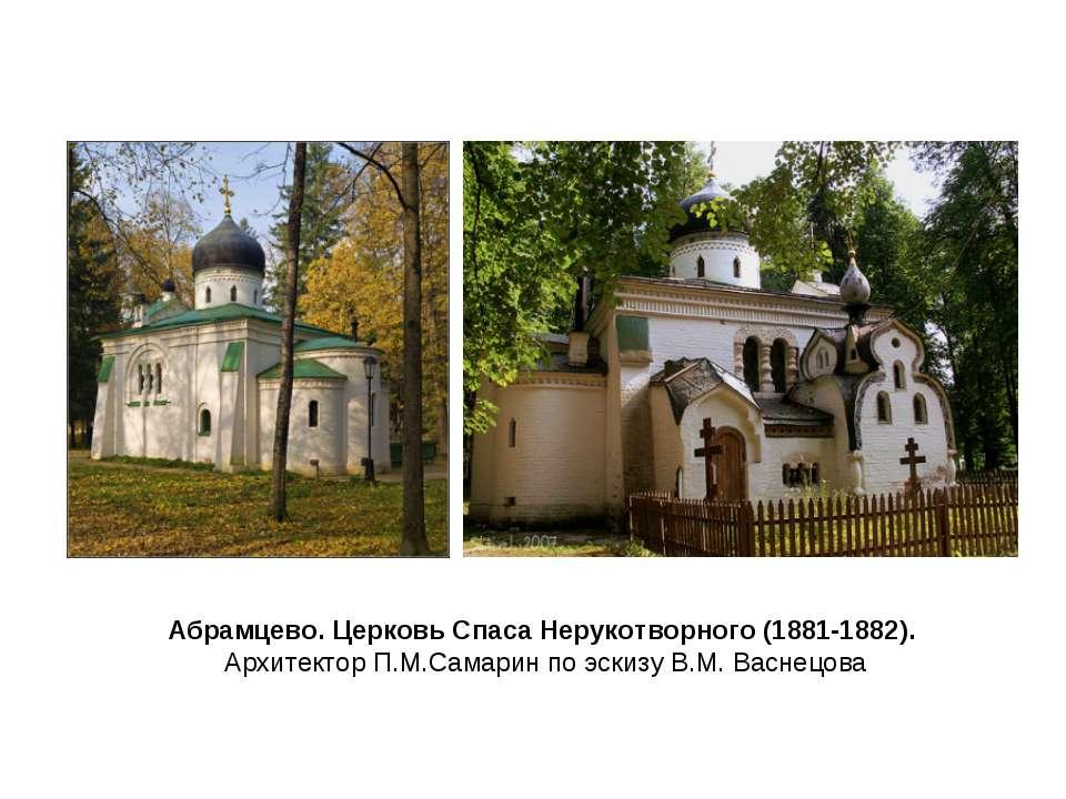 Абрамцево. Церковь Спаса Нерукотворного (1881-1882). Архитектор П.М.Самарин п...