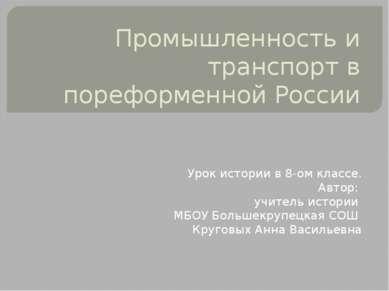 Промышленность и транспорт в пореформенной России Урок истории в 8-ом классе....