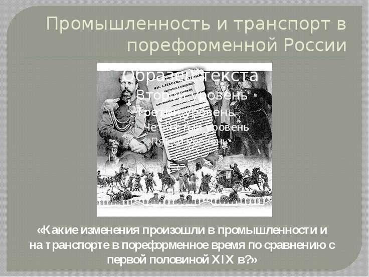 Промышленность и транспорт в пореформенной России «Какие изменения произошли ...
