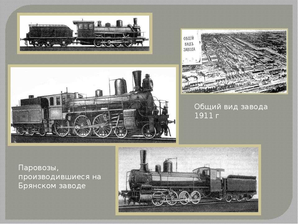 Паровозы, производившиеся на Брянском заводе Общий вид завода 1911 г