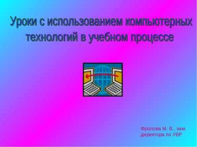 Фролова М. В., зам. директора по УВР
