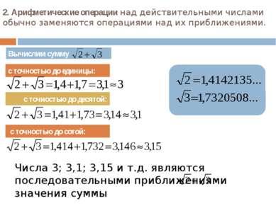 2. Арифметические операции над действительными числами обычно заменяются опер...