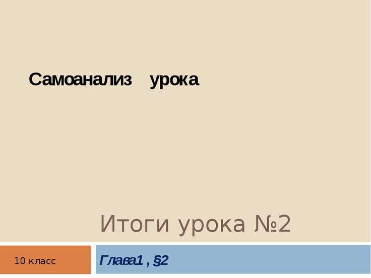 Итоги урока №2 Глава1 , §2 Самоанализ урока 10 класс