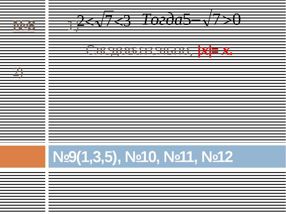 №8 1) Следовательно, |х|= х. 2) №9(1,3,5), №10, №11, №12