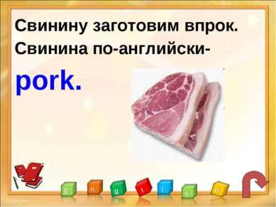 Свинину заготовим впрок. Свинина по-английски- pork.