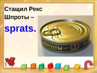 Стащил Рекс Шпроты – sprats.