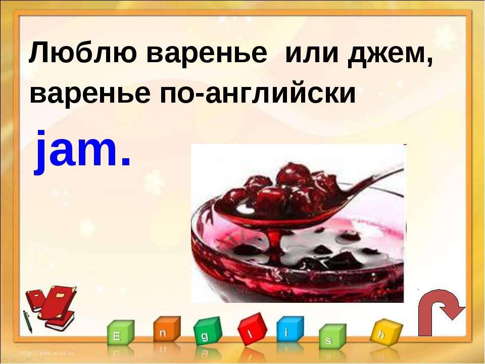 Люблю варенье или джем, варенье по-английски jam.