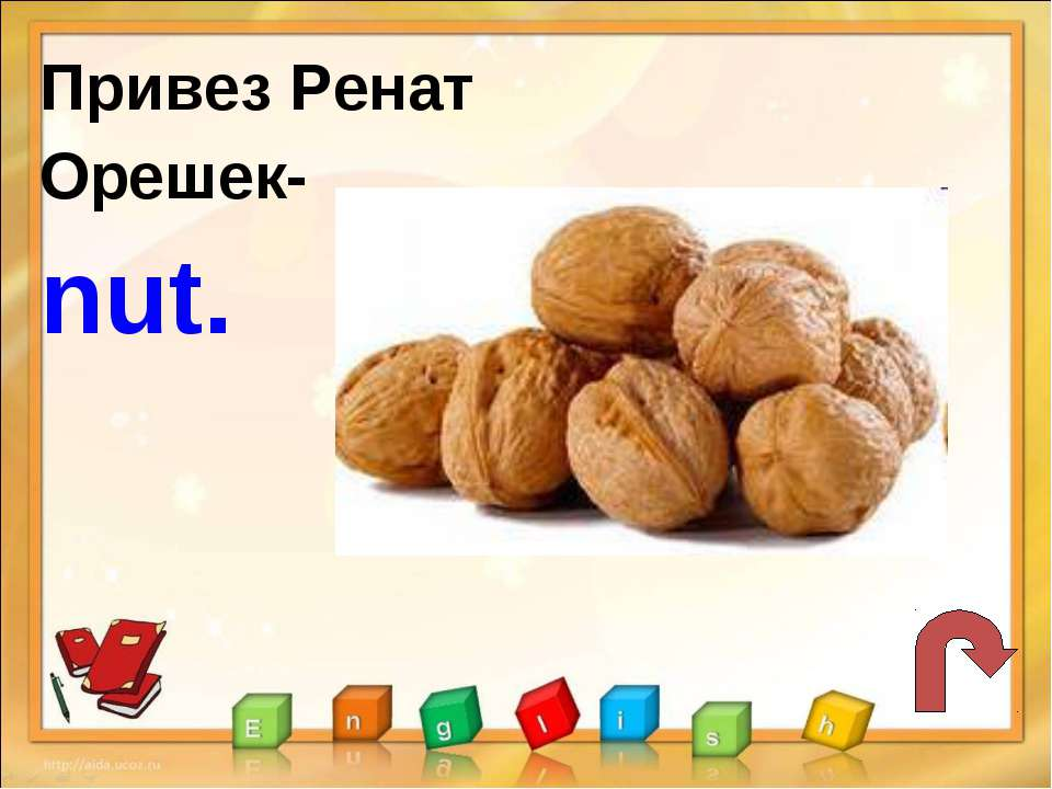 Привез Ренат Орешек- nut.