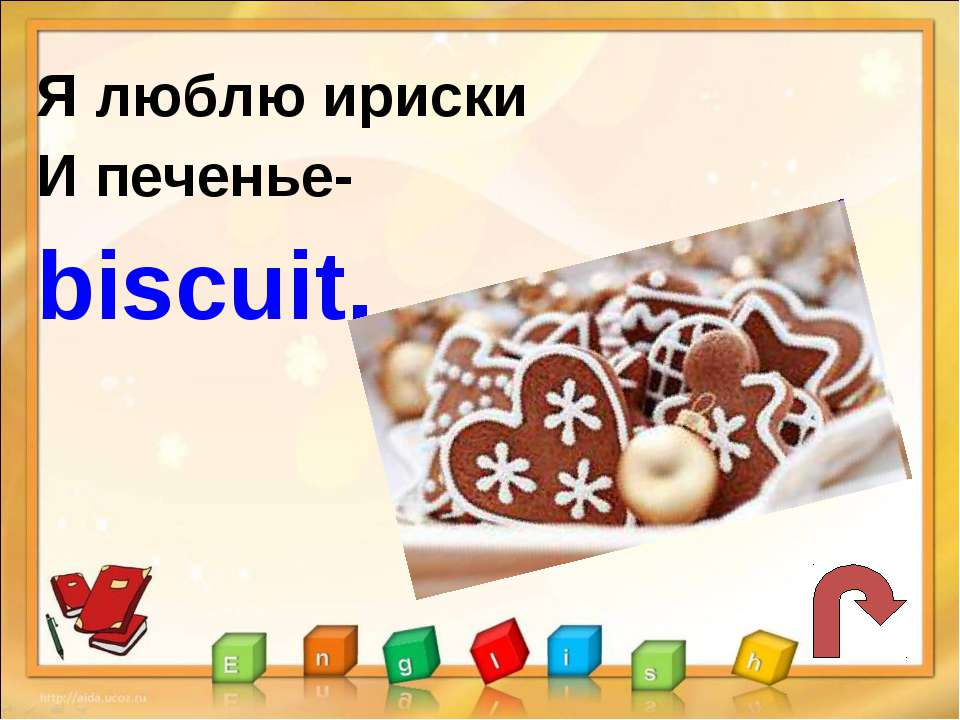 Я люблю ириски И печенье- biscuit.