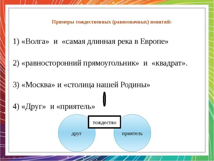 1) «Волга» и «самая длинная река в Европе»  2) «равносторонний прямоугольник...
