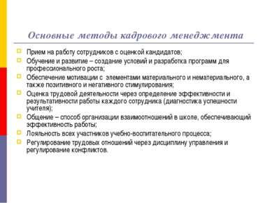 Основные методы кадрового менеджмента Прием на работу сотрудников с оценкой к...