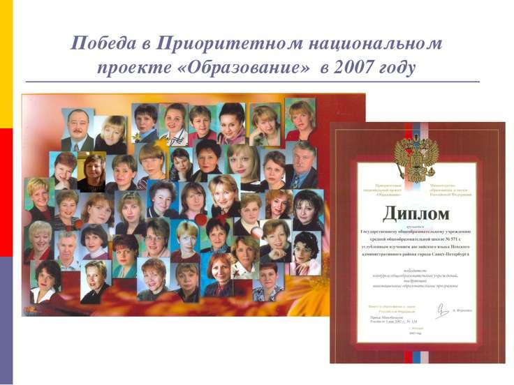 Победа в Приоритетном национальном проекте «Образование» в 2007 году
