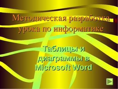 Методическая разработка урока по информатике Таблицы и диаграммы в Microsoft ...