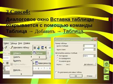 2 Способ: Диалоговое окно Вставка таблицы открывается с помощью команды Табли...