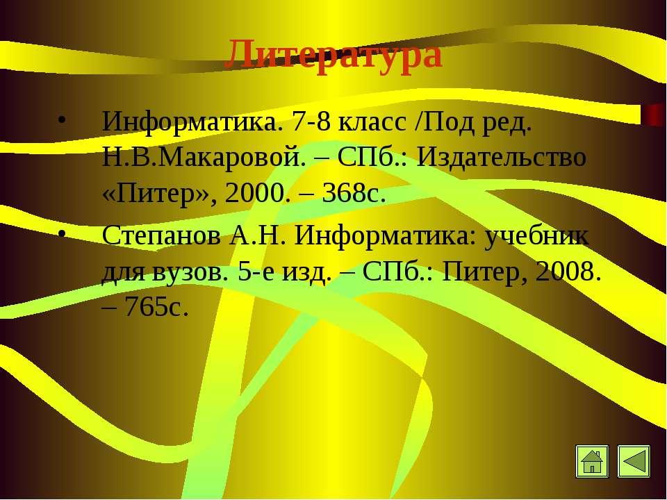 Литература Информатика. 7-8 класс /Под ред. Н.В.Макаровой. – СПб.: Издательст...