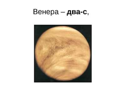 Венера – два-с,
