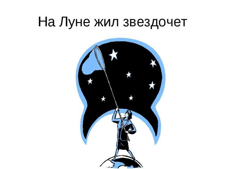 На Луне жил звездочет