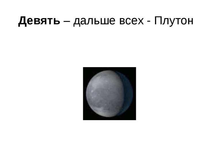 Девять – дальше всех - Плутон