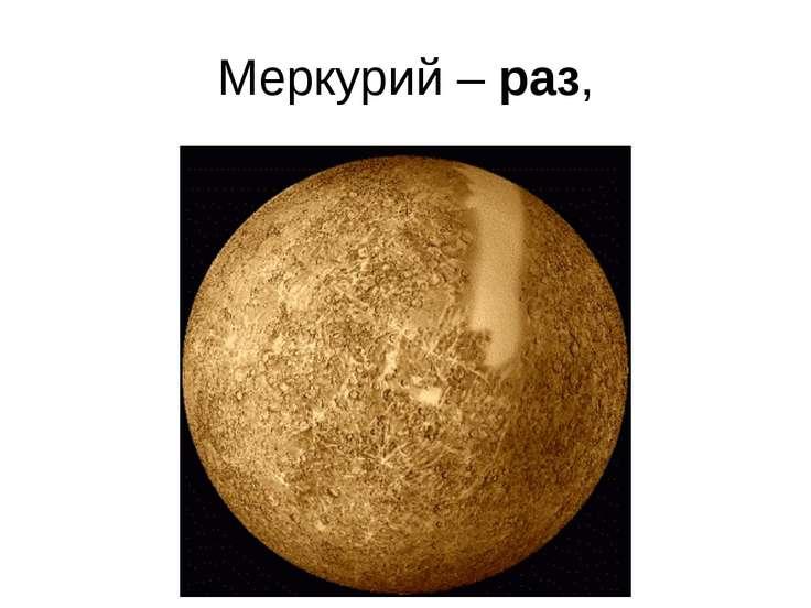 Меркурий – раз,