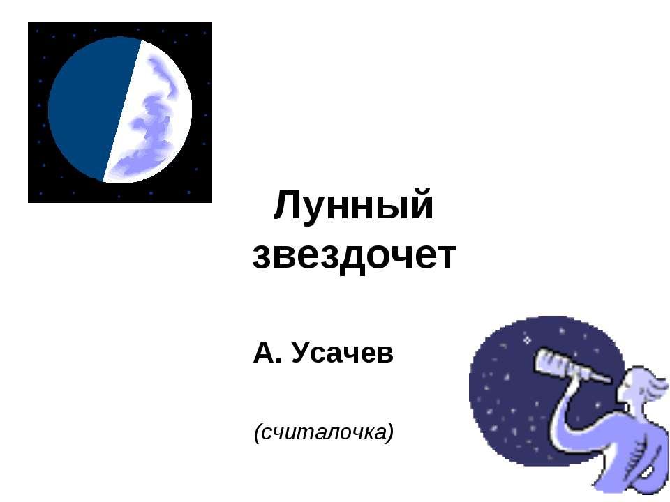 Лунный звездочет А. Усачев (считалочка)