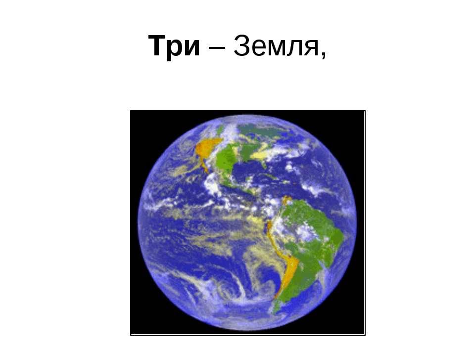 Три – Земля,