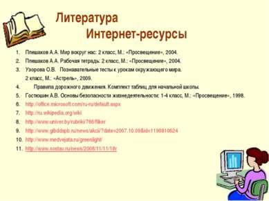 Литература Интернет-ресурсы 1. Плешаков А.А. Мир вокруг нас: 2 класс, М.: «Пр...
