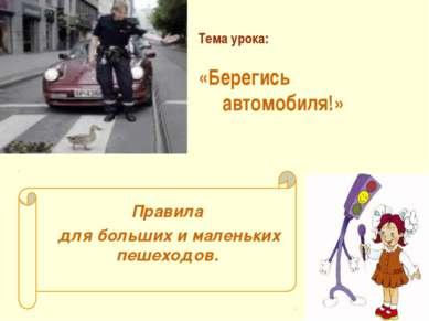 Тема урока: «Берегись автомобиля!» Правила для больших и маленьких пешеходов.