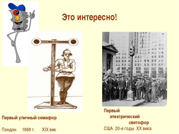Это интересно! Первый электрический светофор США 20-е годы ХХ века Первый ули...