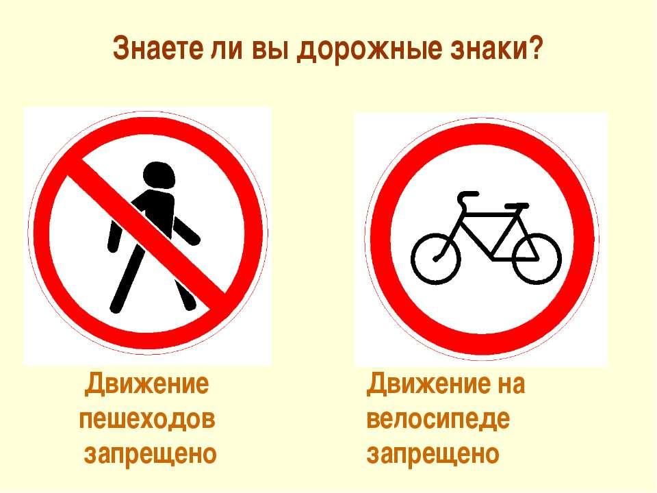 Знаете ли вы дорожные знаки? Движение на велосипеде запрещено Движение пешехо...